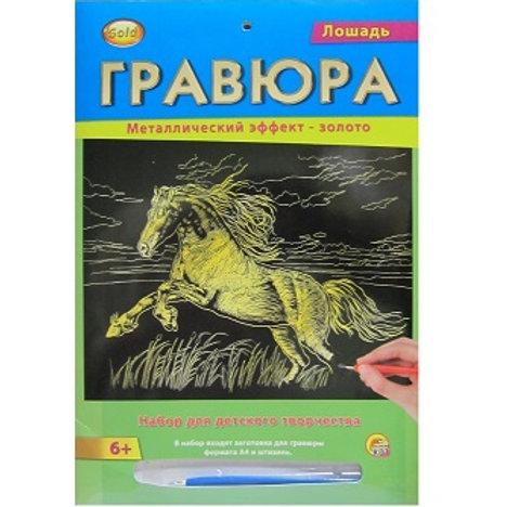 """Набор Гравюра """"Лошадь"""""""