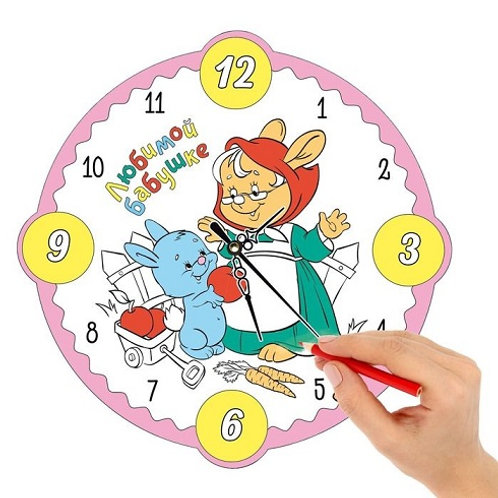 """Часы-раскраска """"Любимой бабушке"""""""