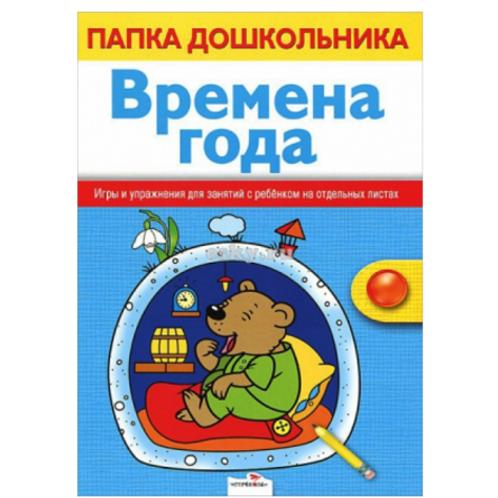 "Папка дошкольника ""Времена года"""