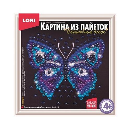 """Картина из пайеток """"Сверкающая бабочка"""" LORI"""