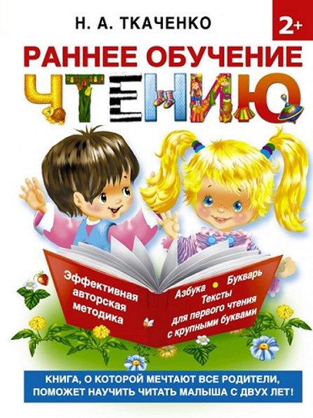 Раннее обучение чтению 2+