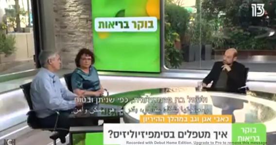 ראיון - פרופ' עידו שולט