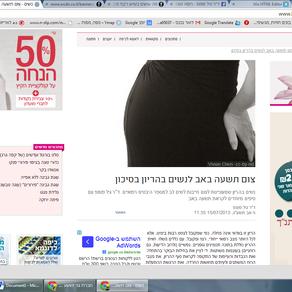 צום תשעה באב לנשים בהריון בסיכון