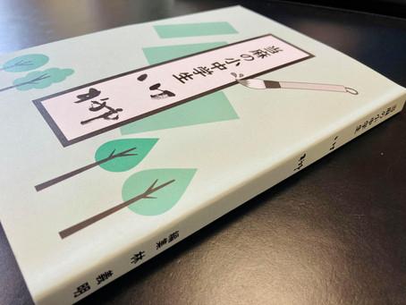 「小中学生「川柳」冊子自主発行~7年間延べ149人の投句を冊子に」