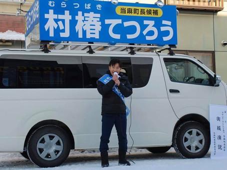 当麻町長選挙 初当選