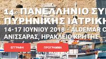 14o Πανελλήνιο Συνέδριο Πυρηνικής Ιατρικής