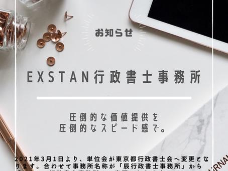 【事務所名称変更】Exstan行政書士事務所へ変更いたしました。