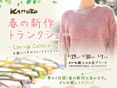 カムロさん・春のリレートランクショーのお知らせ!