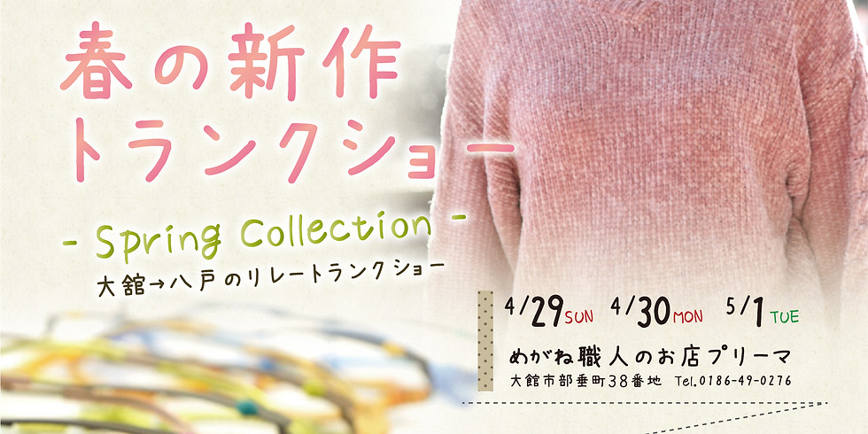 KAMURO春の新作リレー トランクショー開催!