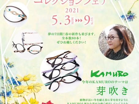 カムロ・「春の新作コレクションフェア」のお知らせ