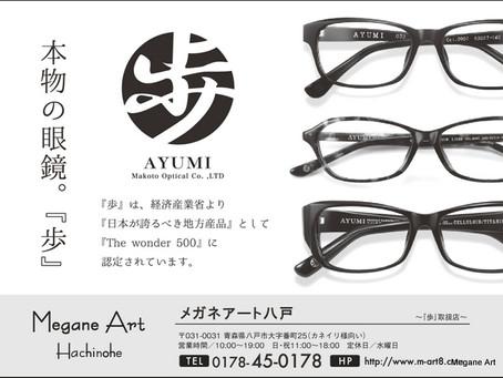 """本物のセルロイド眼鏡「歩」""""AYUMI"""" 秋展・開催のお知らせ!"""