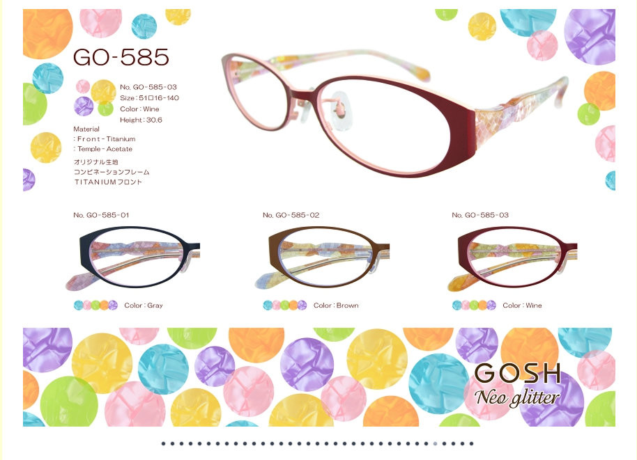 GOSH 585