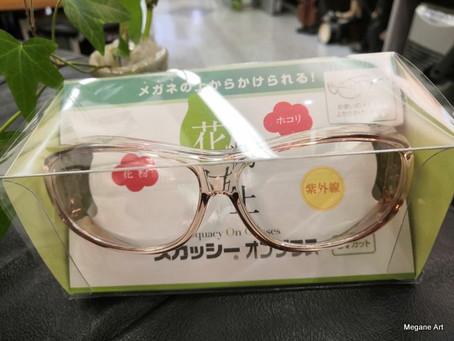 花粉・予防保護メガネが入荷しました!