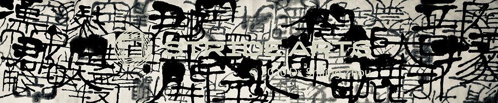 Floating Universe 乾坤日夜浮, 2016, Ink on Paper