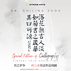 WECHAT_Calligraphy.png