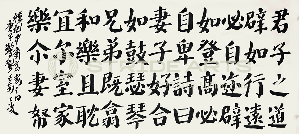 From The Book of Rites 《礼记. 中庸》句