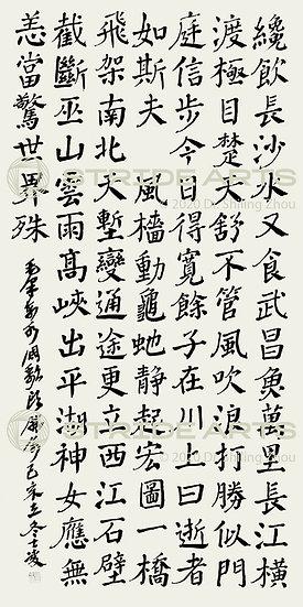 Swimming —To the Tune of Shui Diao Ge Tou  by Mao Zedong
