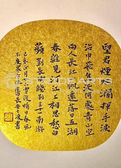 Banquet Farewell 刘长卿《饯别王十一南游》, 2019, Ink on Paper