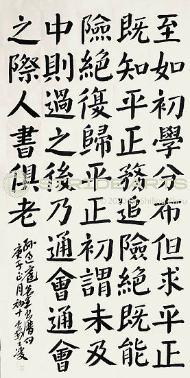 A Narrative on Calligraphy 《书谱》句  [唐]孙过庭, 2020, Ink on Paper
