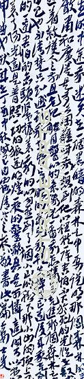 Divine Comedy 但丁《神曲 》句, 2016, Ink on Paper