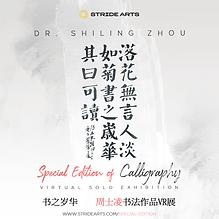Stride Arts LLC , Art Gallery