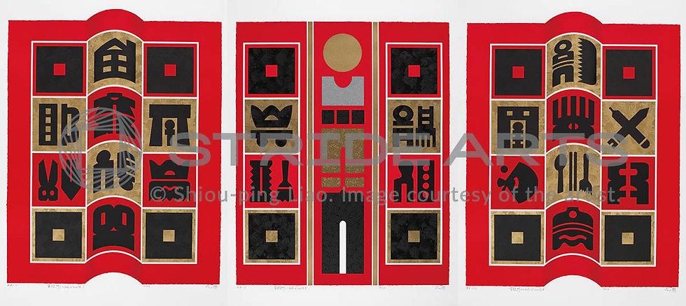 Gate of Wealth, 2013,  Silkscreen & Collagraph
