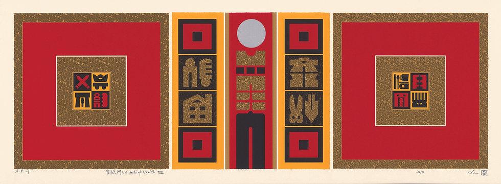 Gate of Wealth VIII, 2014,  Silkscreen & Collagraph