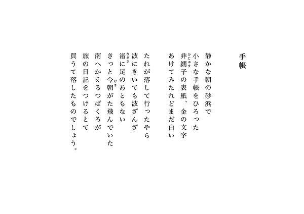 19手帳.jpg
