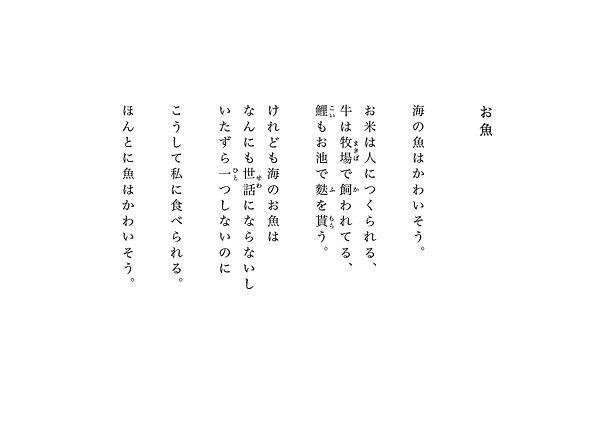 5お魚.jpg