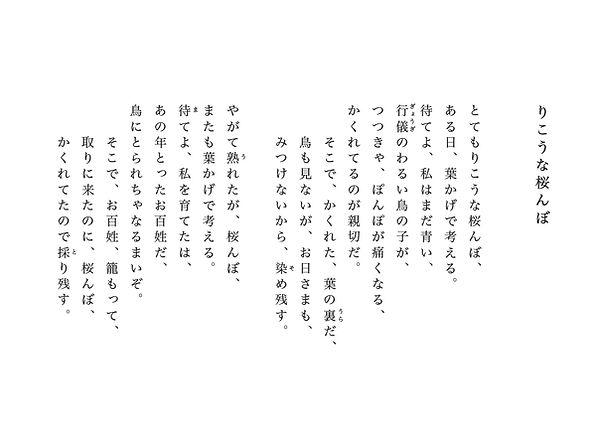 6りこうな桜んぼ.jpg