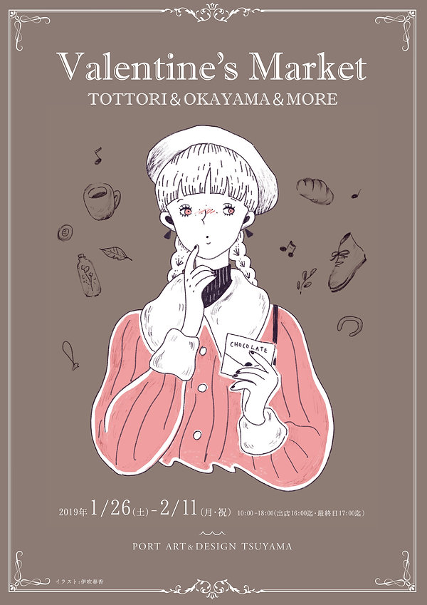 port_tsuyama_valentine0115-1.jpg