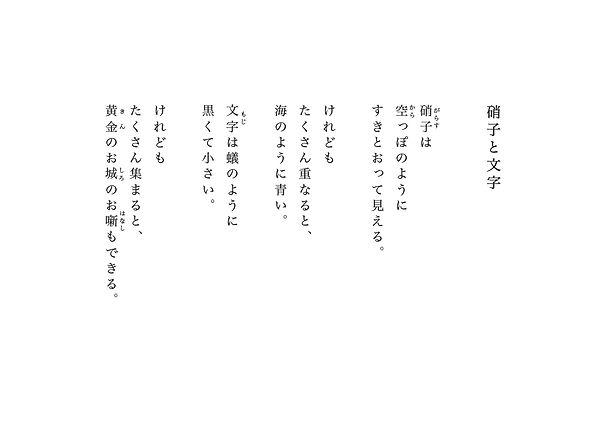 22硝子と文字.jpg