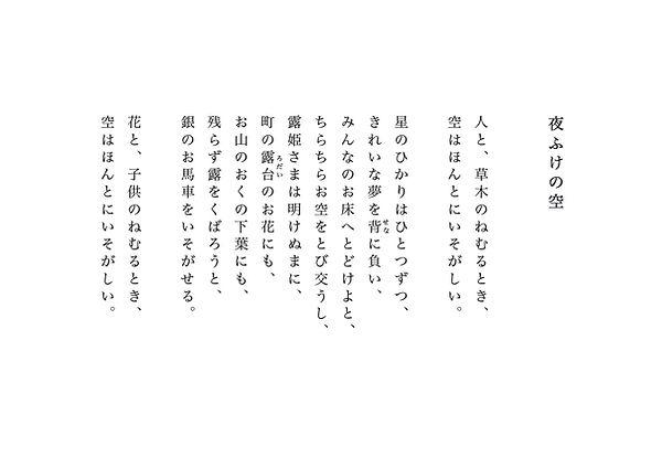 8夜ふけの空.jpg