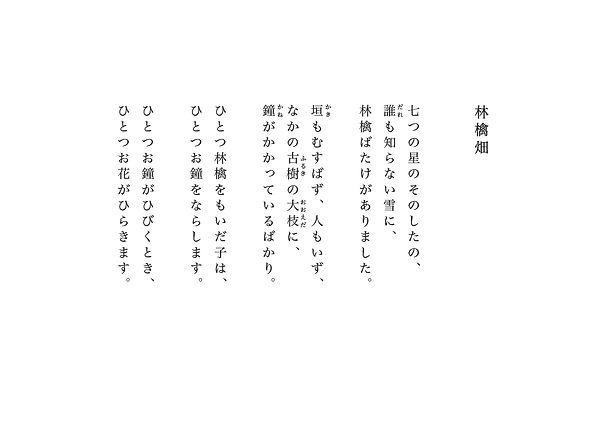 12林檎畑.jpg