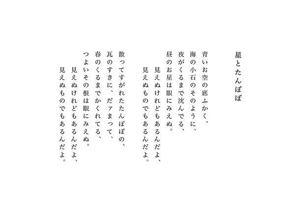 3星とたんぽぽ.jpg