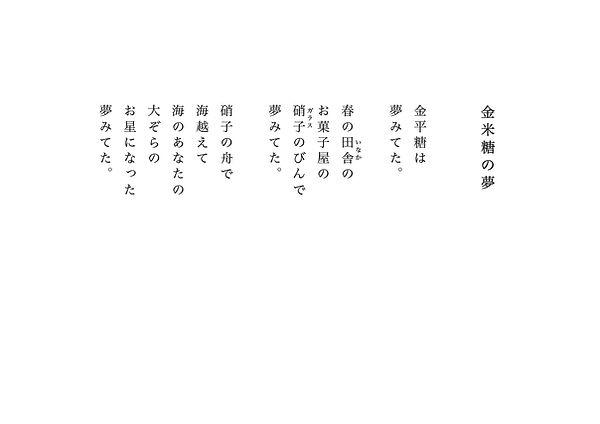 17金米糖の夢.jpg