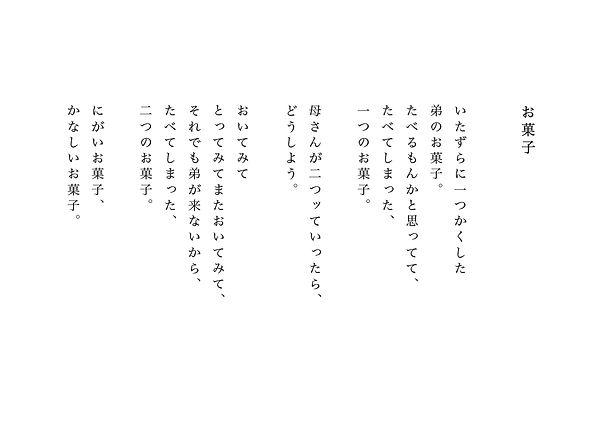 18お菓子.jpg