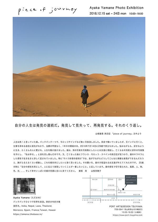 山根綾香 piece of journey.jpg