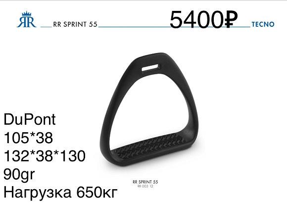 Стремена Royal Rider Sprint 55