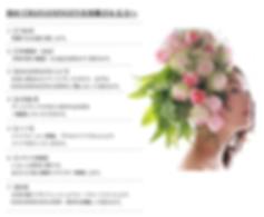 初めてHANANINGENを体験される方へ  1【ご来店】  笑顔でお出迎え致します。   2【予約確認・支払】  予約内容の確認・お支払を済ませて頂きます。   3【HANANINGENとは?】  お花に囲まれたディスプレイの中で、まずは   HANANINAGENの世界をご覧になって頂きます。   4【お花選び】ディスプレイの中から好きなお花を1輪選んで頂きます。5【メイク】メイクルームへ移動、プロのメイクさんによりメイクを行っていきます。6【スタジオ撮影】いよいよ発芽の刻です。あなたのための撮影スタジオへ移動します。7【発芽】お花を扱うプロフェッショナル・フローリストによりHANANINGENの世界・発芽を体験して頂きます。