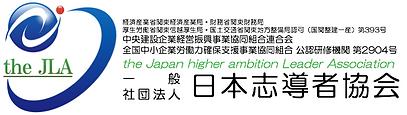 志導者協会ロゴ1.png