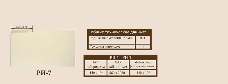 РИ77.jpg