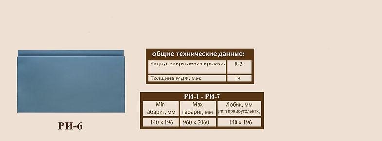 РИ66.jpg