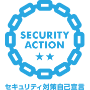 「SECURITY ACTION」(二つ星)を宣言しました