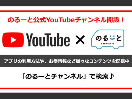 20/05/29 のるーと公式youtubeチャンネル開設