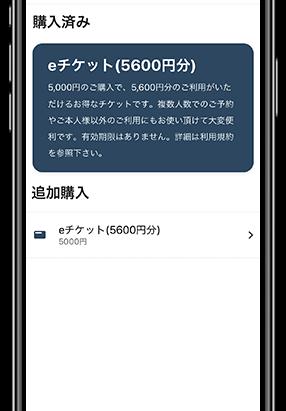 19/11/19 e定期・eチケット導入開始