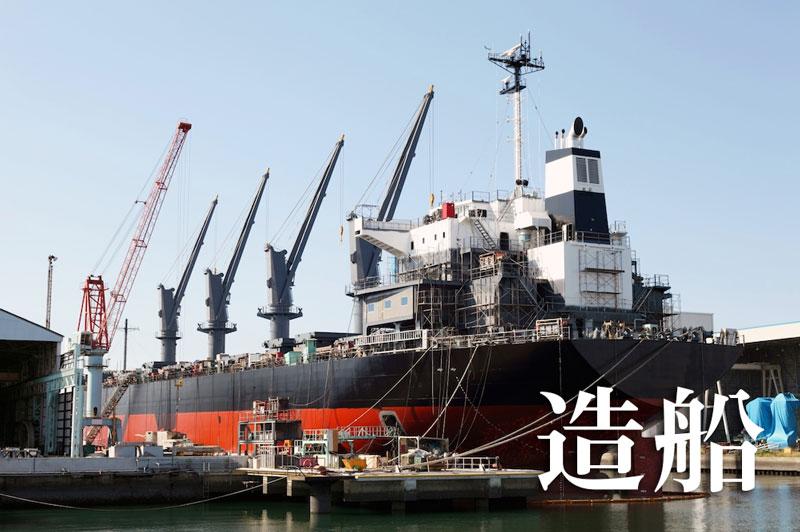 1造船所加工