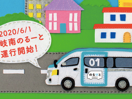 20/06/01 西日本鉄道㈱福岡市西区壱岐南にのるーと導入