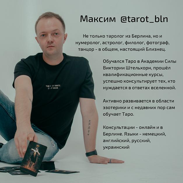 Максим.PNG