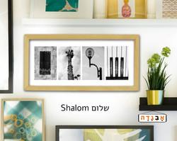 שלום מסגרות אבגדה מתנה מקורית בעברית aba